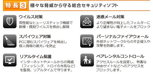 特長3:様々な脅威から守る総合セキュリティソフト