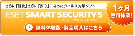 無料体験版・製品購入はこちら:ESET Smart Security